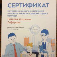 Сертификат наставника Сафарова