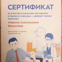 Сертификат наставника Фомичева